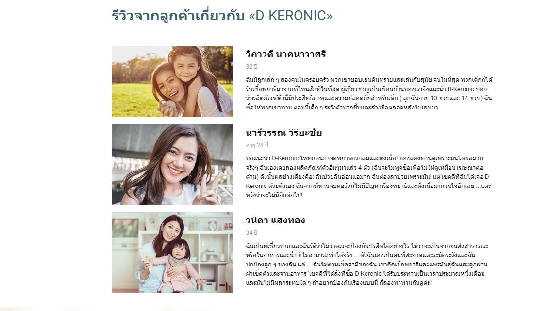 D-Keronic