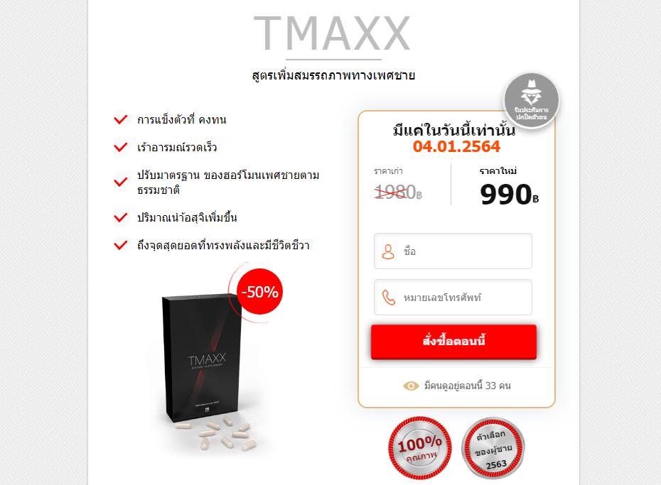 tmaxx