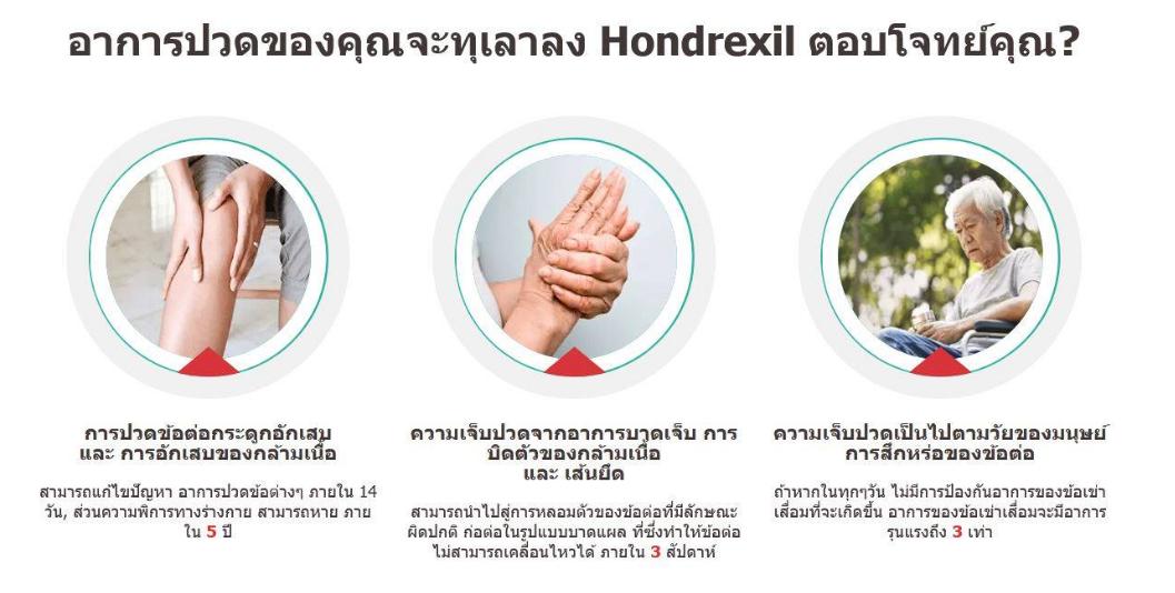 Hondrexill