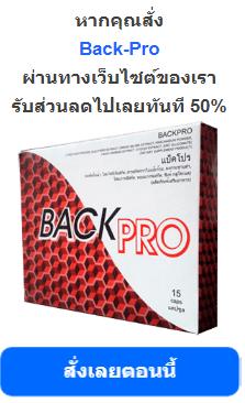 Back Pro